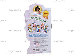 Книжка для детей «Профессии. Поиграем в магазин», М556006У, отзывы