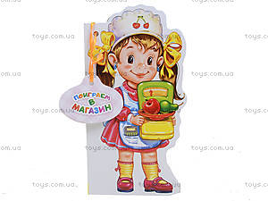Книжка для детей «Профессии. Поиграем в магазин», М556006У, цена