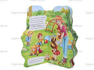 Детская книжка «Профессии. Поиграем в докторов», М556011Р, купить