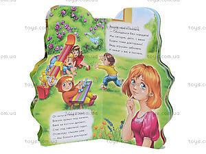 Детская книжка «Профессии. Поиграем в докторов», М556011Р, фото