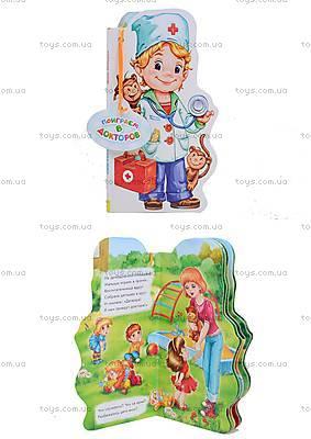 Детская книжка «Профессии. Поиграем в докторов», М556011Р