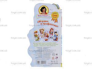 Детская книжка «Профессии. Поиграем в докторов», М556011Р, отзывы