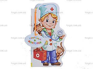 Детская книжка «Профессии. Поиграем в докторов», М556011Р, цена