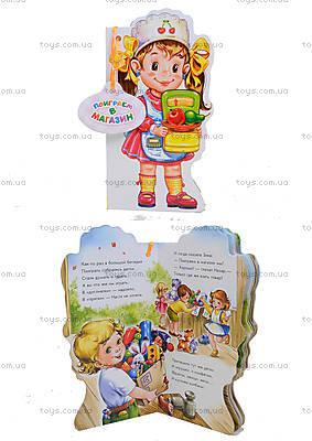 Детская книжка «Профессии. Поиграем в магазин», М556001Р