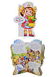 Детская книжка «Профессии. Поиграем в магазин», М556001Р, фото