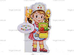 Детская книжка «Профессии. Поиграем в магазин», М556001Р, цена