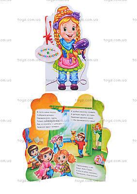 Детская книжка «Профессии. Поиграем в парикмахеров», М556004Р