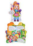 Детская книжка «Профессии. Поиграем в парикмахеров», М556004Р, фото