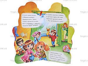 Детская книжка «Профессии. Поиграем в парикмахеров», М556004Р, отзывы