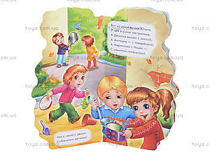 Детская книжка «Профессии. Поиграем в поваров», М556005Р, купить