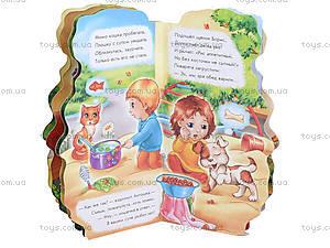 Детская книжка «Профессии. Поиграем в поваров», М556005Р, фото