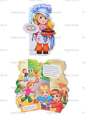 Детская книжка «Профессии. Поиграем в поваров», М556005Р