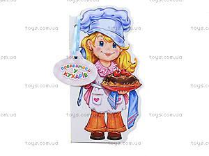 Детская книжка «Профессии. Поиграем в поваров», М556005Р, отзывы