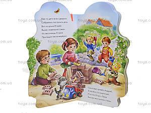 Детская книжка «Профессии. Поиграем в строителей», М556003Р, купить