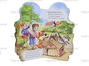 Детская книжка «Профессии. Поиграем в строителей», М556003Р, фото
