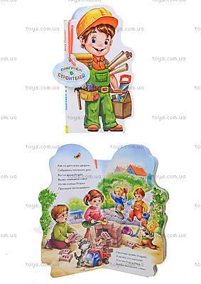 Детская книжка «Профессии. Поиграем в строителей», М556003Р