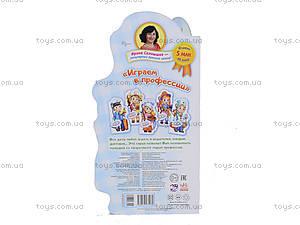 Детская книжка «Профессии. Поиграем в строителей», М556003Р, отзывы