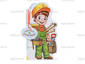 Детская книжка «Профессии. Поиграем в строителей», М556003Р, цена