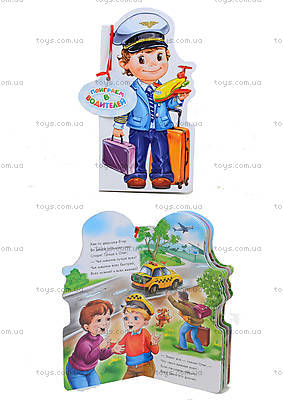Детская книжка «Профессии. Поиграем в водителей», М556002Р