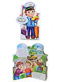 Детская книжка «Профессии. Поиграем в водителей», М556002Р, фото