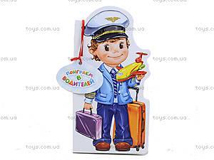 Детская книжка «Профессии. Поиграем в водителей», М556002Р, цена