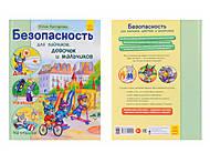 Книга «Безопасность для зайчиков», С901097Р