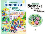 Книга «Безпека для зайченят, дівчаток та хлопченят», С901098У