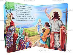 Книга «Библейные истории: Крещение», А14535У, купить