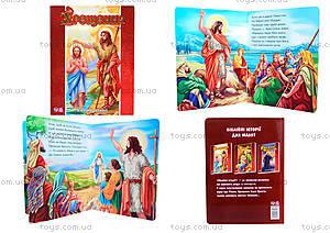 Книга «Библейные истории: Крещение», А14535У