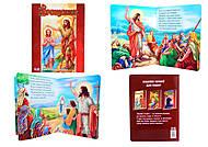 Книга «Библейные истории: Крещение», А14535У, фото