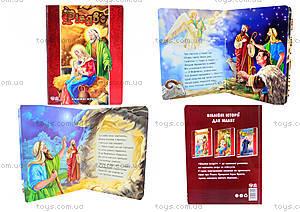 Библейные истории для детей «Рождество», А467003У