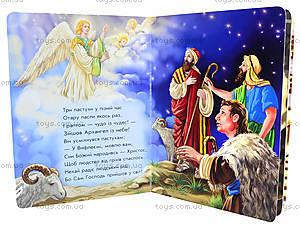 Библейные истории для детей «Рождество», А467003У, отзывы
