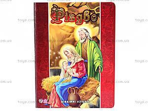 Библейные истории для детей «Рождество», А467003У, цена
