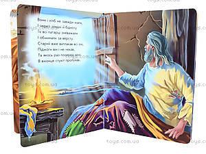 Книга «Библейные истории: Святой Николай», А467006У, купить