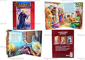 Книга «Библейные истории: Святой Николай», А467006У