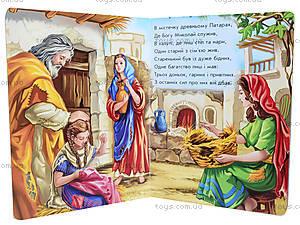 Книга «Библейные истории: Святой Николай», А467006У, отзывы
