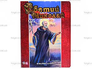 Книга «Библейные истории: Святой Николай», А467006У, цена