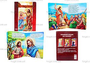 Библейные истории «Крещение», А14539Р