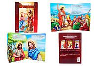 Библейные истории «Крещение», А14539Р, купить