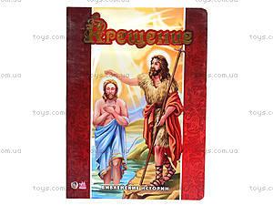 Библейные истории «Крещение», А14539Р, цена