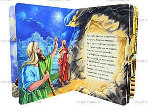 Библейные истории «Рождество», А11855Р, купить