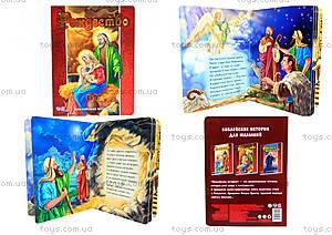 Библейные истории «Рождество», А11855Р