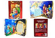 Библейные истории «Рождество», А11855Р, фото