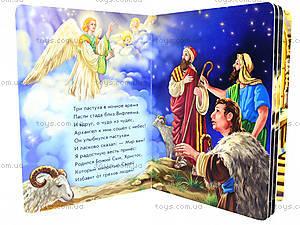 Библейные истории «Рождество», А11855Р, цена