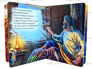 Библейные истории «Святой Николай», А11856Р, купить
