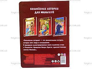 Библейные истории «Святой Николай», А11856Р, фото