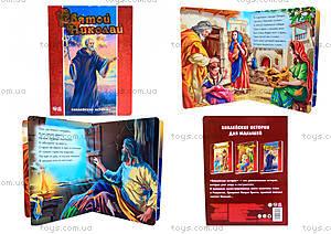 Библейные истории «Святой Николай», А11856Р