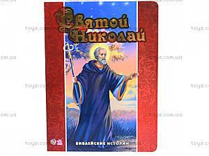 Библейные истории «Святой Николай», А11856Р, отзывы