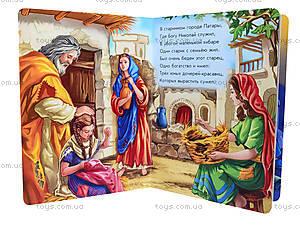 Библейные истории «Святой Николай», А11856Р, цена