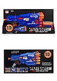 Бластер «Blaze Storm» с поролоновыми снарядами, ZC7097, набор